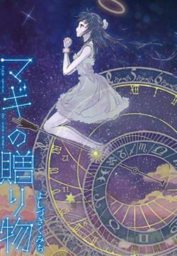 Magi的赠礼的封面图