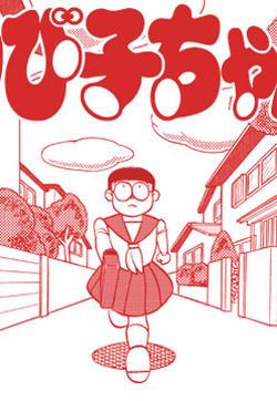 哆啦A梦雄子的封面图