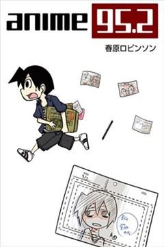 anime95.2的封面图