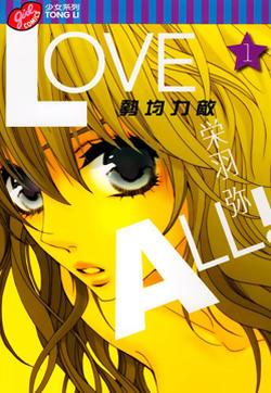 Love all!势均力敌的封面图