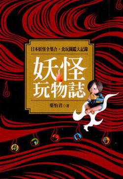 妖怪玩物志的封面图