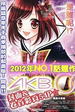 AKB0048的封面图
