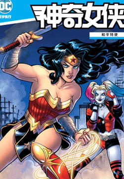 神奇女侠:和平特使的封面图