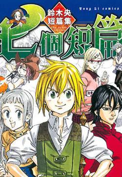 七个短篇 铃木央短篇集的封面图