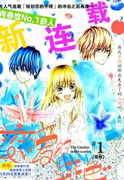 恋爱的绯色的封面图