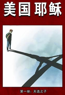 美国耶稣V1的封面图