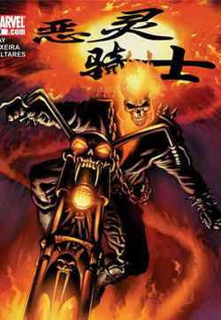 恶灵骑士v5的封面图