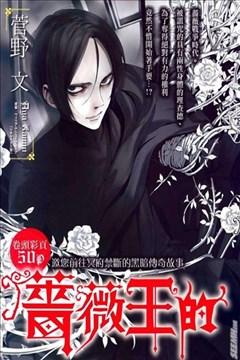 蔷薇王的葬队的封面图