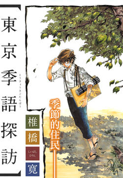 东京季语探访的封面