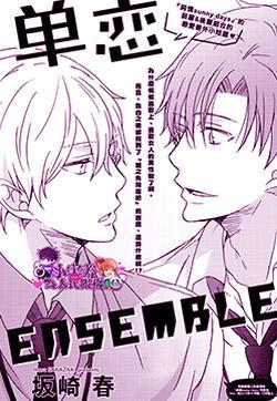 单恋Ensemble的封面图