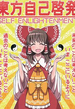 东方自我启发的封面图
