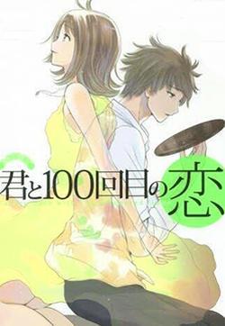 和你的第100次恋爱的封面图