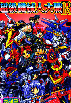 超级机器人大战R的封面图