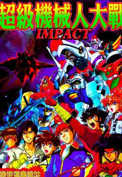 超级机器人大战IMPACT的封面图