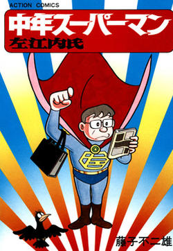 中年超人左江内氏的封面图
