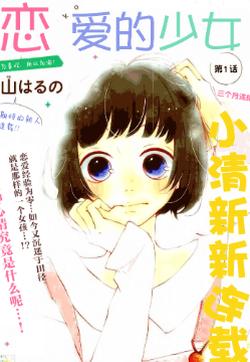 恋爱的少女的封面