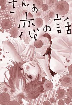 没用小姐的恋爱故事的封面图