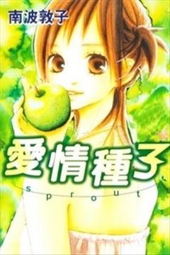 爱情种子的封面图