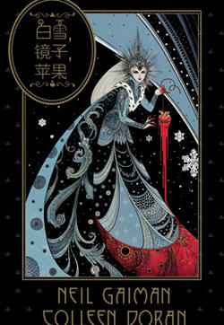 白雪 镜子 苹果的封面图