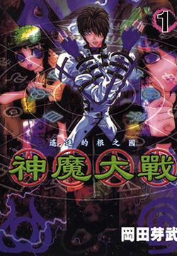 神魔大战的封面图