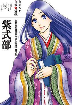 紫式部 华美的王朝绘卷《源氏物语》的作者的封面图