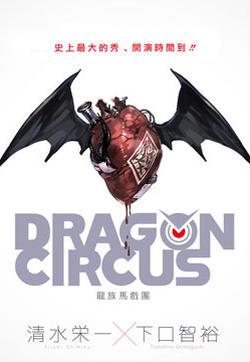 DRAGON CIRCUS的封面图