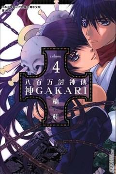 八百万讨神传-神GAKARI的封面