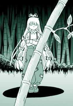 竹林试胆记的封面图