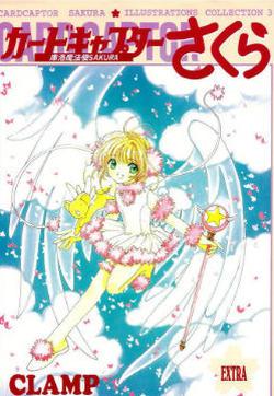 魔卡少女樱原画集的封面图