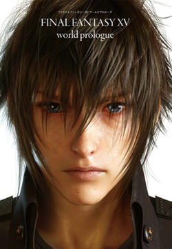 《最终幻想15》资料设定集的封面图