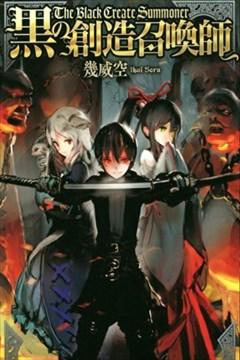 黑之创造召唤师的封面图
