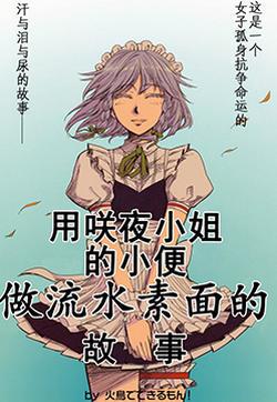用咲夜小姐的小便做流水素面的故事的封面图