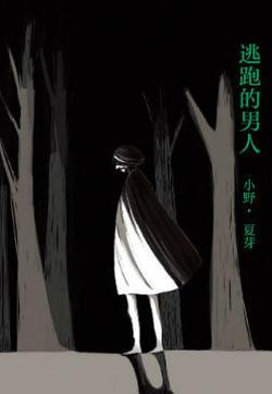 逃跑的男人的封面图