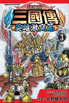 BB战士三国传 英雄激突篇的封面图