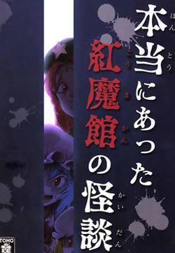 真实发生过的红魔馆鬼故事的封面图
