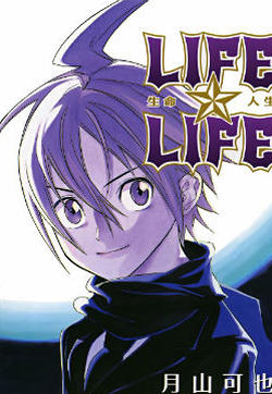 生命☆人生的封面图
