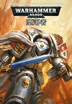 战锤40K:堕落者的封面