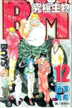 BM究极生物的封面图