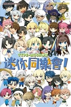 TYPE-MOON学园迷你同乐会!的封面图