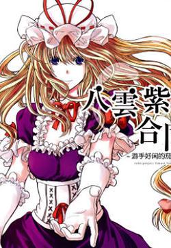 八云紫合同志 ~游手好闲的茄子少女~的封面图