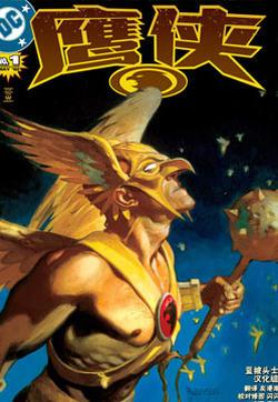 鹰侠V4的封面图