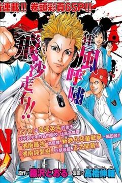 湘南七人的封面图