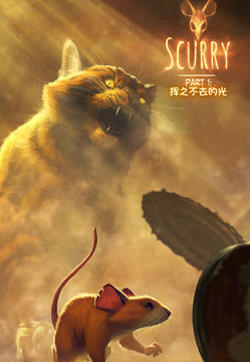 Scurry的封面图