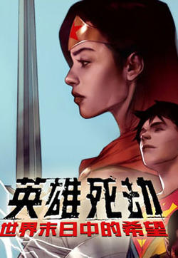 英雄死劫-世界末日中的希望的封面图