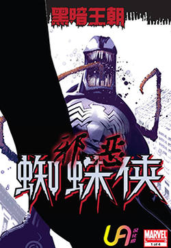 邪恶蜘蛛侠的封面图