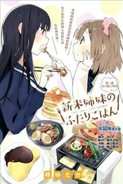 百合姐妹的自炊双人餐的封面