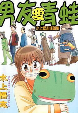 男友变青蛙的封面图