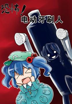 恐怖!电动牙刷人!的封面图