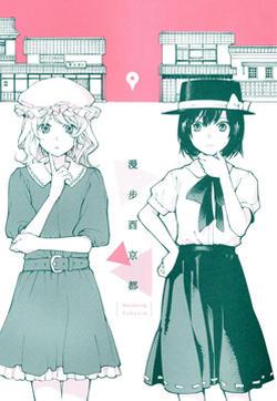 漫步酉京都的封面图