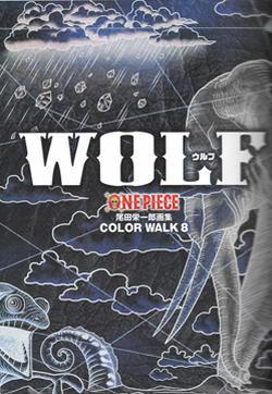 尾田荣一郎原画集One Piece Artbook Color Walk 8的封面图